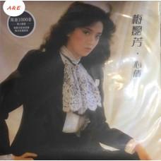 Anita Mui 梅艷芳 心債 黑膠 LP