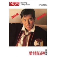 Alan Tam 譚詠麟 愛情陷阱 MQS 24bit/96kHz Micro SD Card
