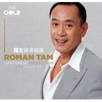 羅文 廣東精選 24K CD