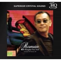 羅文 Shanghai New York UHQ CD