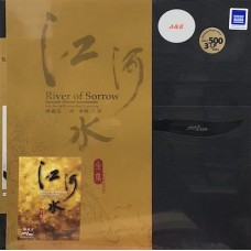 River of Sorrow 江河水 黑膠 3-LP