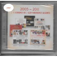 2011十大發燒唱片精選 1:1 Direct Master Cut CD