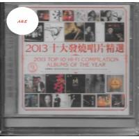 2013十大發燒唱片精選 1:1 Direct Master Cut CD