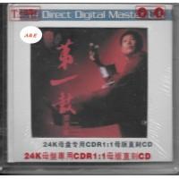 閻學敏 炎黃第一鼓 1:1 Direct Master Cut CD