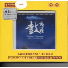 鼓動心弦 1:1 Direct Master Cut CD