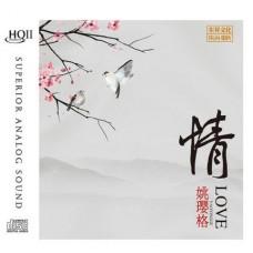 姚瓔格 情 HQII CD