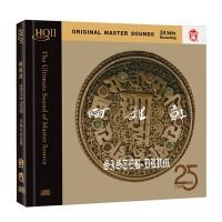 朱哲琴 阿姐鼓 HQII CD 25週年紀念版