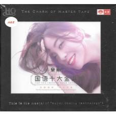 童麗 國語十大金曲 HQ CD