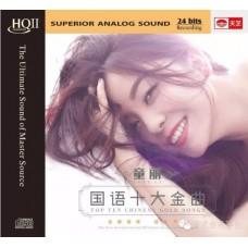 童麗 國語十大金曲 HQII CD