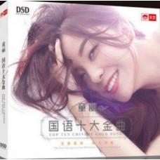 童麗 國語十大金曲 DSD CD