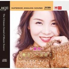童麗 粵語十大金曲II HQII CD