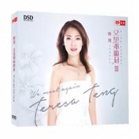 陳佳 又見鄧麗君III DSD CD