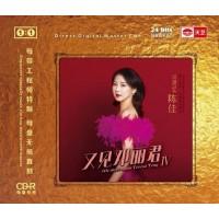 陳佳 又見鄧麗君IV 1:1 Direct Cut CD-R