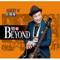 區瑞強 致敬Beyond DSD CD