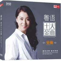 童麗 粵語十大金曲 DSD CD
