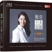 童麗 粵語十大金曲 HQ CD