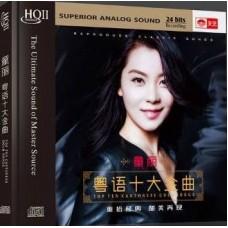 童麗 粵語十大金曲 HQII CD