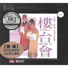 任劍輝 李寶瑩 樓台會 UHQ CD