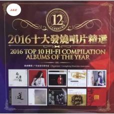 2016十大發燒唱片精選 黑膠 LP