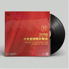 2018十大發燒唱片精選 黑膠 LP