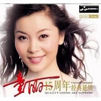 童麗 15周年經典延續 24K Gold CD 簽名版