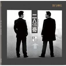 王浩 劉罡 二人傳奇 黑膠 LP