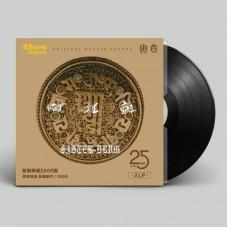 朱哲琴 阿姐鼓 25週年紀念版 黑膠 45rpm LP