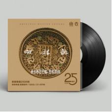 朱哲琴 阿姐鼓 25週年紀念版 黑膠 LP