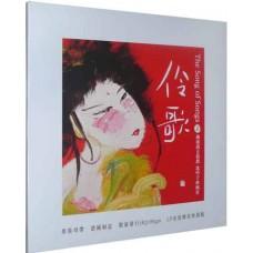 伶歌2 黑膠 LP