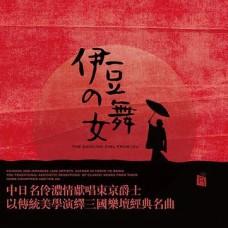 伊豆的舞女 黑膠 LP