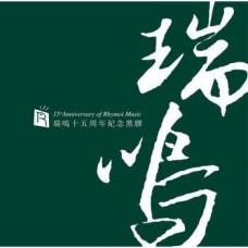 瑞鳴十五周年紀念黑膠 6-LP