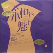 永恆的魅力 黑膠 LP