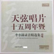 天弦唱片十五周年暨李小沛錄音精選集 黑膠 LP