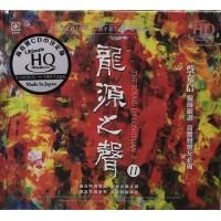 龍源之聲II UHQ CD