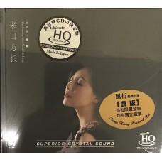 佳明 來日方長 UHQ CD