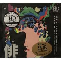 昆曲&民樂名家 俳 UHQ CD
