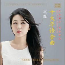 孫露 十大華語金曲 黑膠 LP