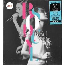Bianca Wu 胡琳 Body n' Soul Concert 3-CD 特加版