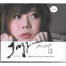Bianca Wu 胡琳 Jazz Them Up 24K Gold CD