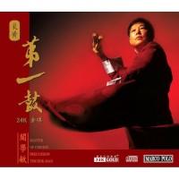 閻學敏 炎黃第一鼓 24K Gold CD