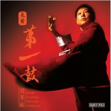 Master of Chinese Percussion LP Vinyl 炎黃第一鼓 黑膠