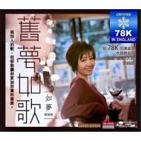 梁珈瑜 舊夢如歌 78K冷凍 CD