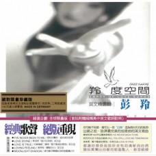 Cass Phang 彭羚 羚度空間 黑膠 LP