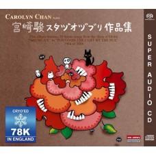 宮崎駿作品集 78K冷凍 SACD