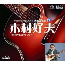 木村好夫 演歌俱樂部Vol.1 SACD