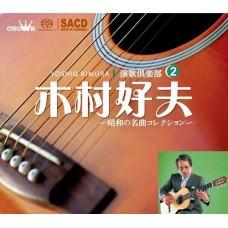 木村好夫 演歌俱樂部Vol.2 SACD