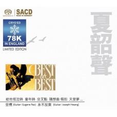 Danny Summer 夏韶聲 Best of Best 冷凍78K SACD