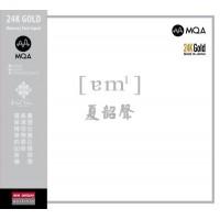 Danny Summer 夏韶聲 諳 MQA 24K Gold CD