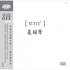 Danny Summer 夏韶聲 諳 45rpm 黑膠 2-LP