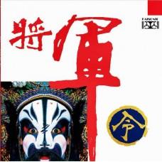將軍令 黑膠 LP